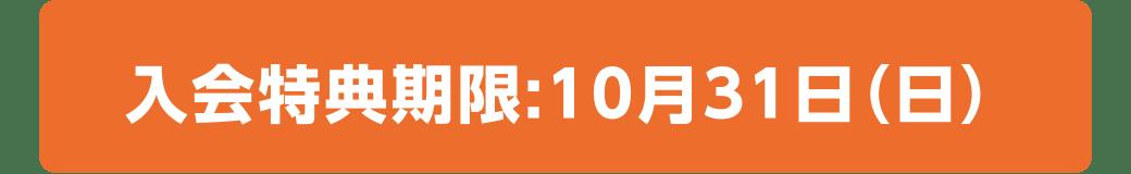 入会特典期限:10月31日(日)